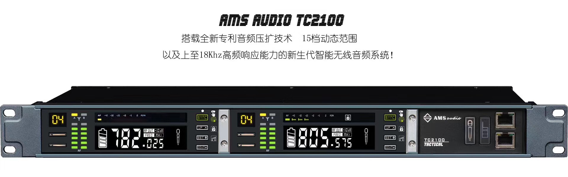 AMSaudioTC2100双发四收真分集