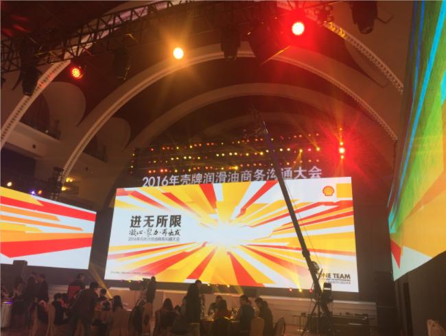 2016年壳牌润滑油商务沟通大会