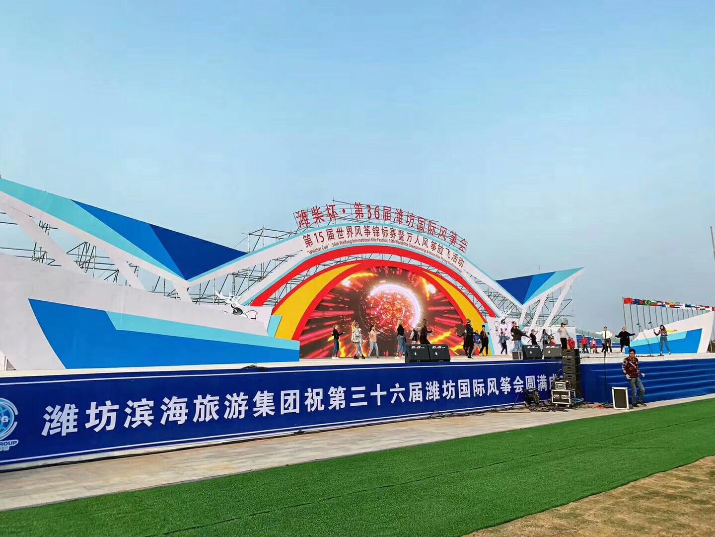 潍坊国际风筝会放飞活动启动仪式